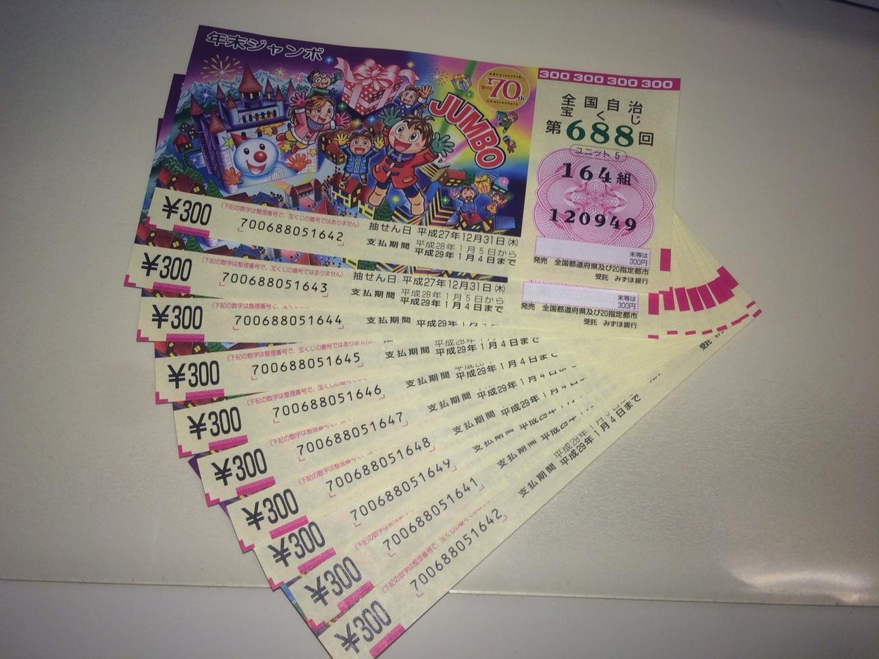 銀行でもらった宝くじが10億円当選!!どこの銀行で宝くじがもらえるの?!