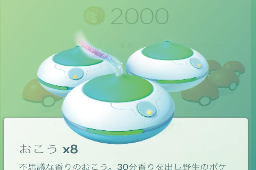 ポケモンGOのポケストップでアイテムを手に入れる方法!