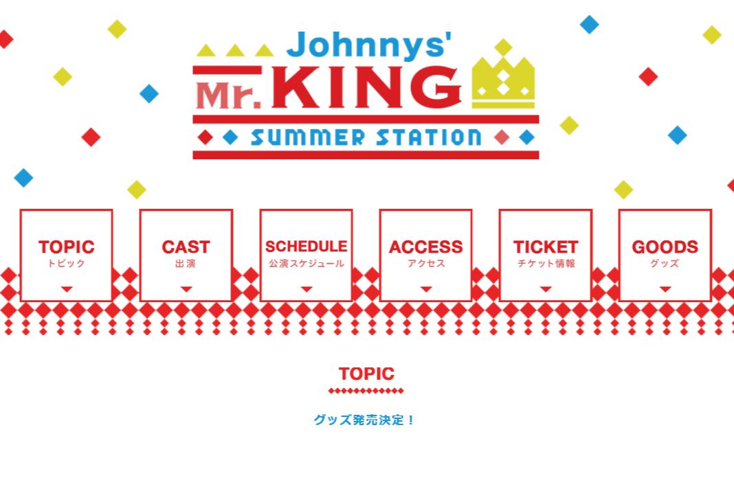 サマステジャニーズキングの公演チケットが100万円で転売されている?!