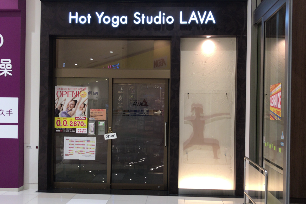 LAVA(ラバ)名古屋のホットヨガの評判・口コミをする!