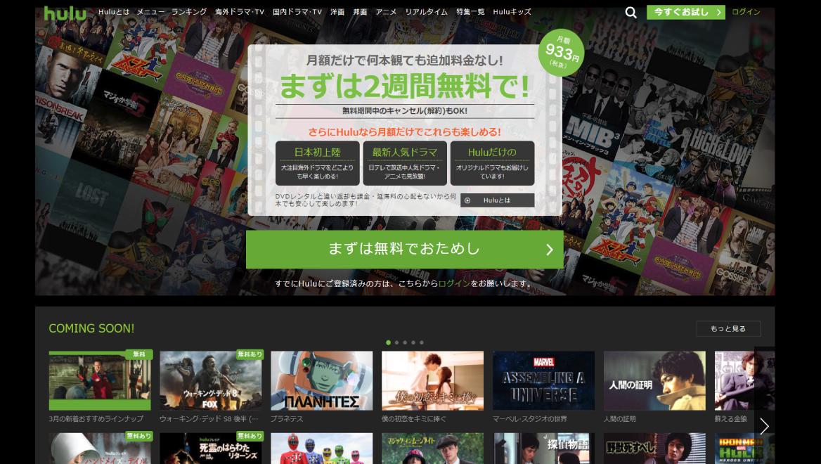 Hulu、U-next、Netflixの動画配信サイトを徹底比較!