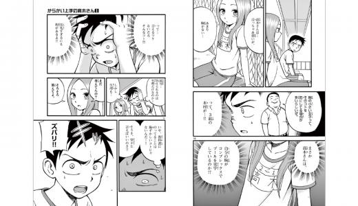 からかい上手の高木さんの9巻のマンガを無料で読む方法
