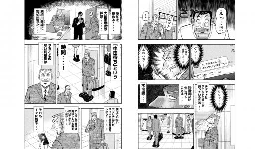 中間管理録トネガワ7巻を無料で読む方法