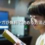 頭文字Dのマンガを無料で読む方法とは?!