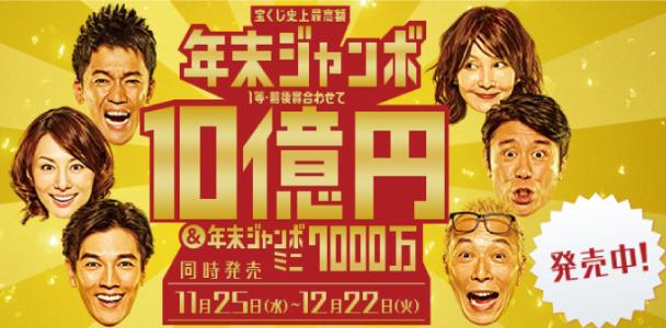 今年の年末ジャンボは10億円!!当たる確率は?!当たる売り場のベスト3とは?
