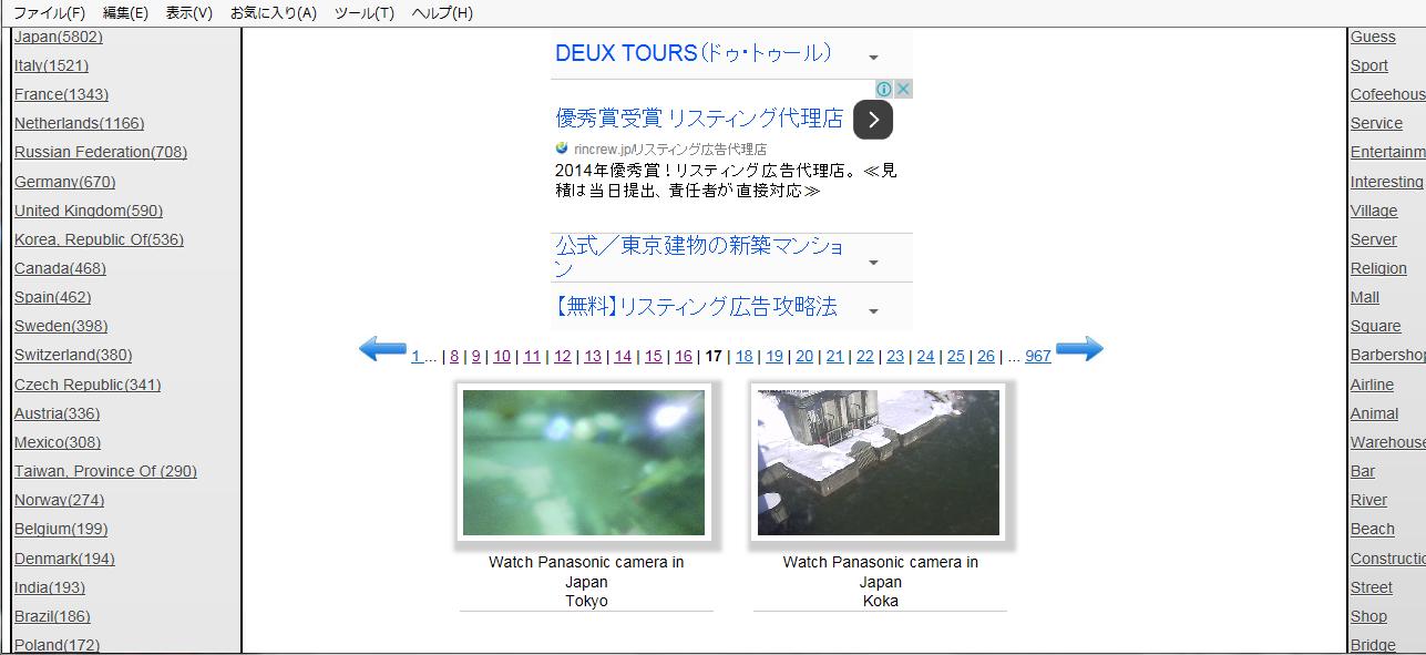 世界中の監視カメラ画像がサイトで見れる方法とは?!