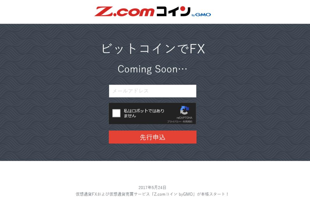 Z.comコイン(GMO)の口コミと評判!