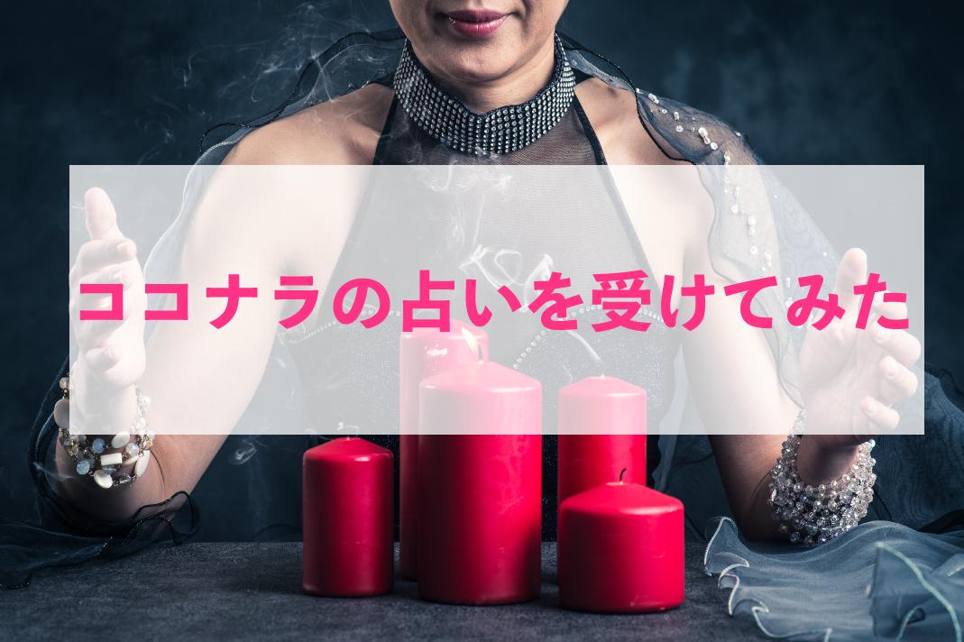 ココナラの占いが口コミと評判通り当たるか500円と5000円で試して見た!